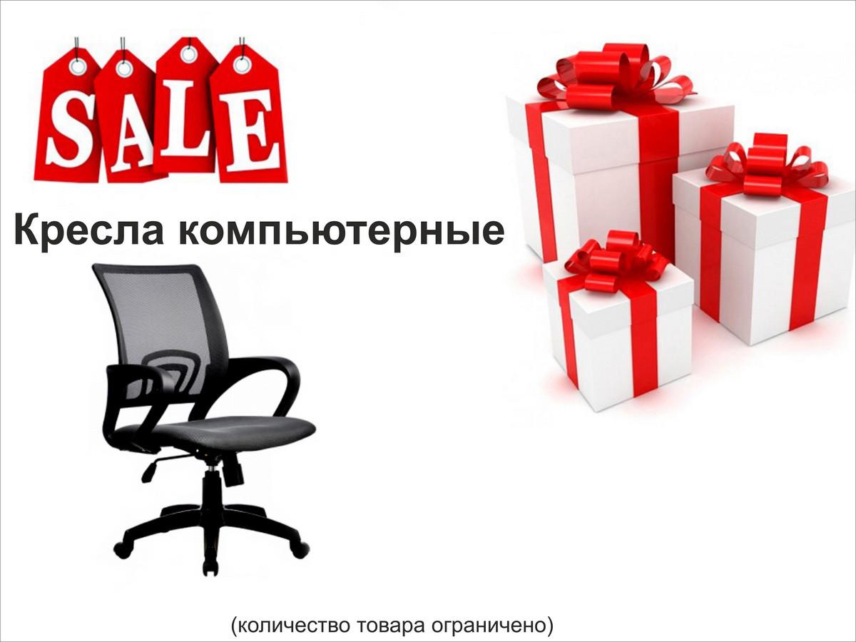 Кресла компьютерные (АКЦИИ)
